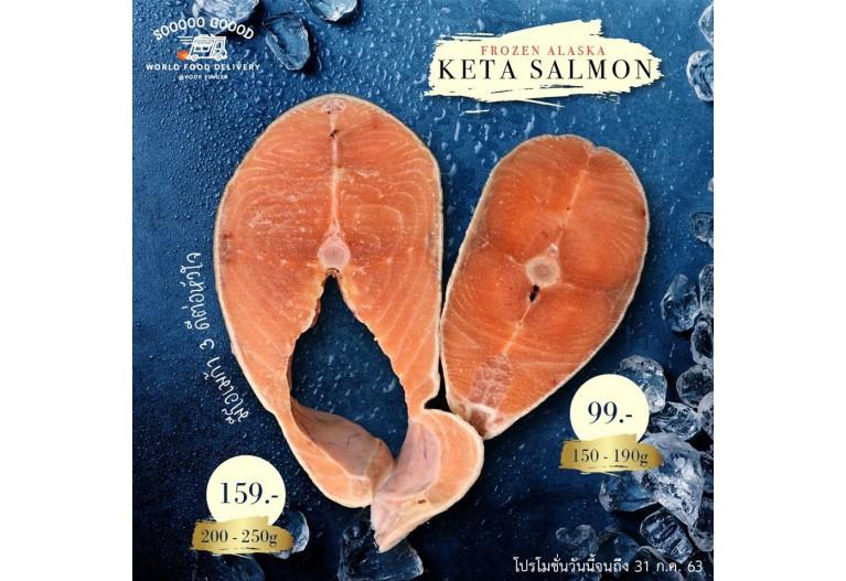 Frozen Wild Alaska Keta Salmon 200g - 250g
